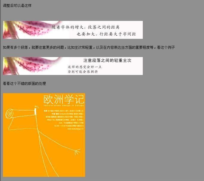 如何排版 平面设计 设计作品 设计素材 设计教程 第1页 红动论坛 全球图片