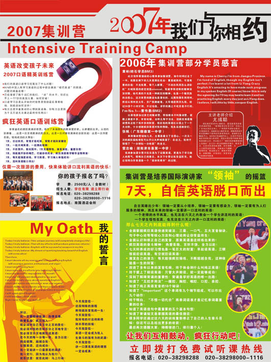 英语集训营海报B.jpg