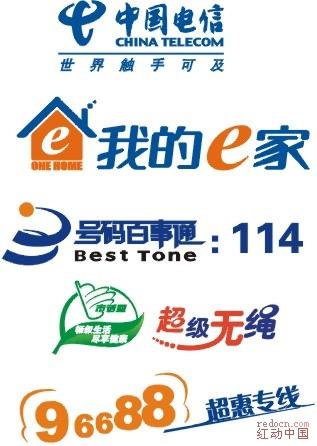 中国电信品牌LOGO 企业LOGO标志 常用素材
