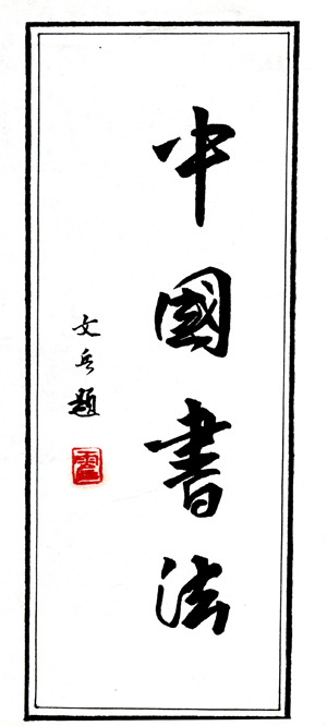 中国书法.jpg