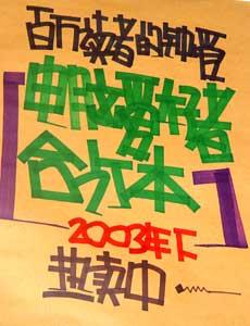 POP字体海报欣赏图片