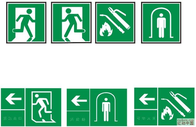 安全出口标示牌