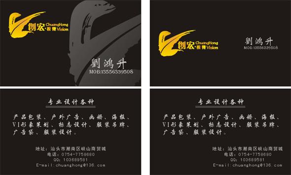 公司logo名片_vi|ci_平面