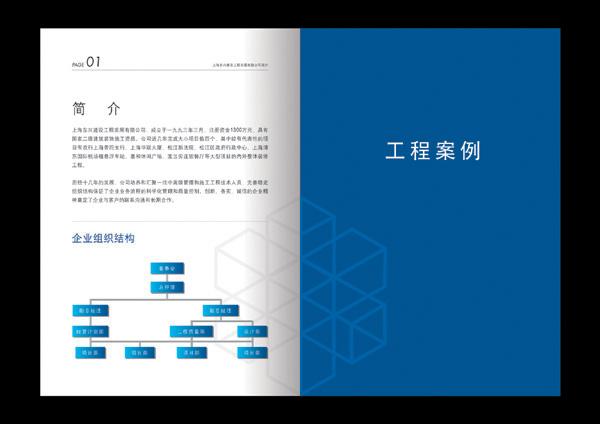 建筑工程公司标书_画册_平面_原创设计 第一设计网