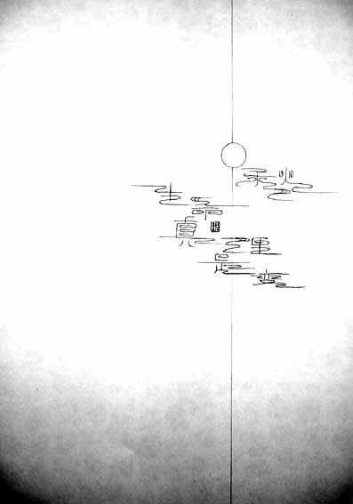 03 视觉日记(手绘另类文字)
