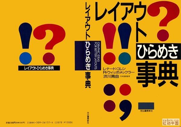 再发日本版面设计书