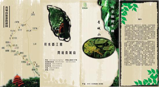 青城山dm单设计; 青城山dm单设计_海报_设计作品欣赏; 标题:设计师版