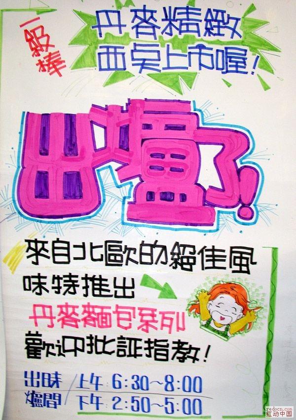 pop海报字体图片大全_矢量素材_素材下载_资讯娱乐 网