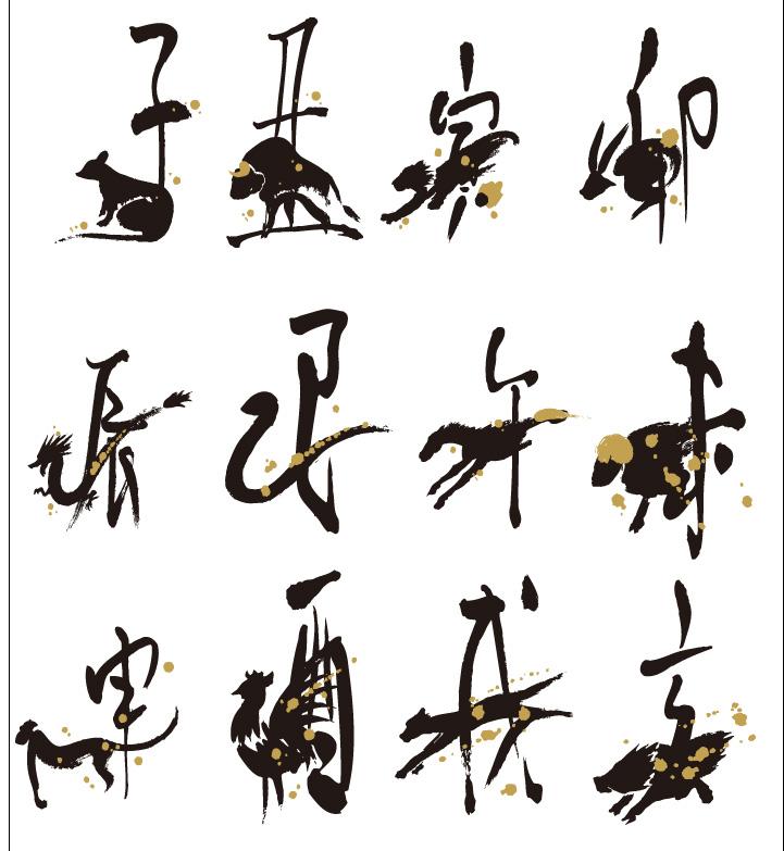 十二生肖书法字-节日传统-老的分类-稀有位图