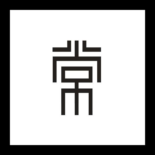 静雅字体设计图