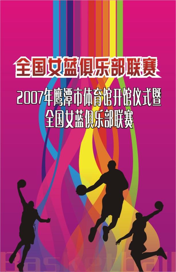 篮球俱乐部联赛海报_宣传单|折页