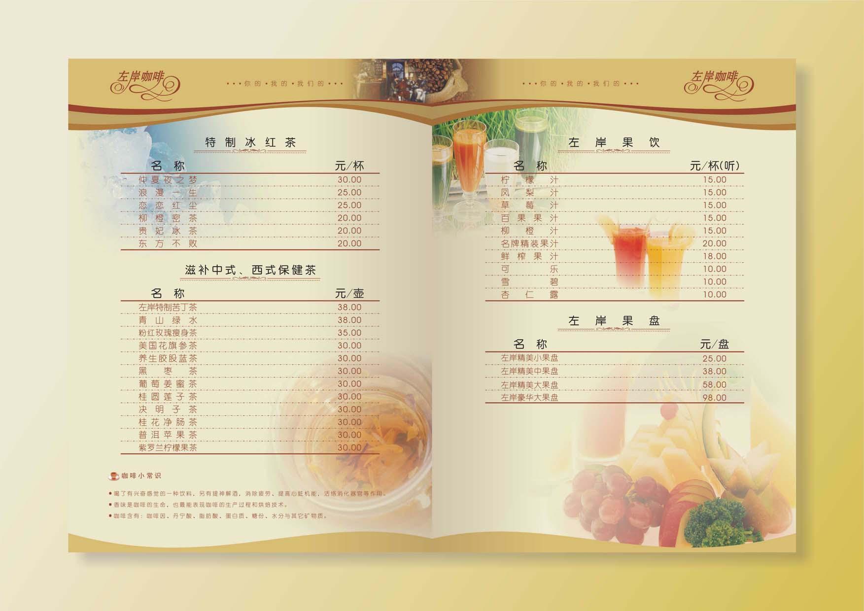 论坛首页 原创设计 平面 画册 03 左岸咖啡菜单