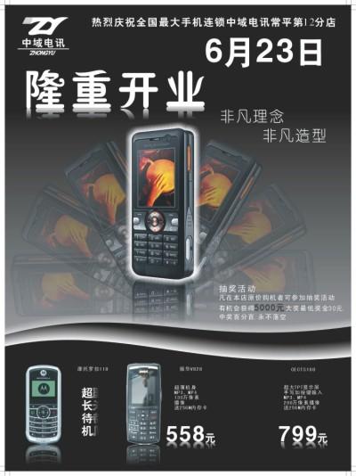 刚出炉的手机dm 宣传单 折页 平面 原创设计 第一设计网