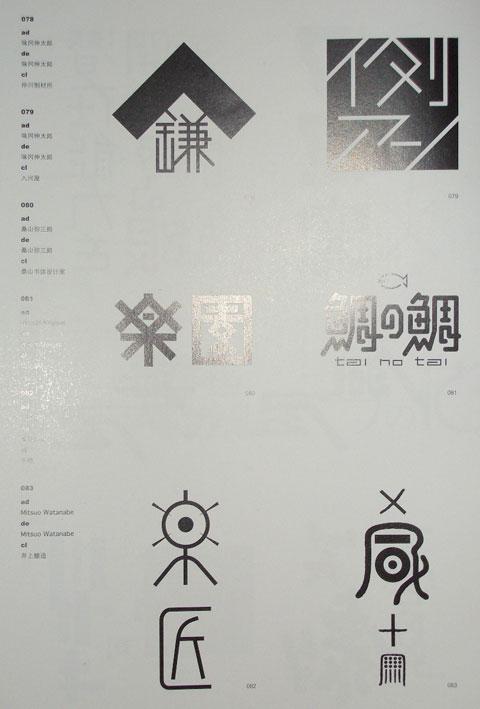 日本字体设计