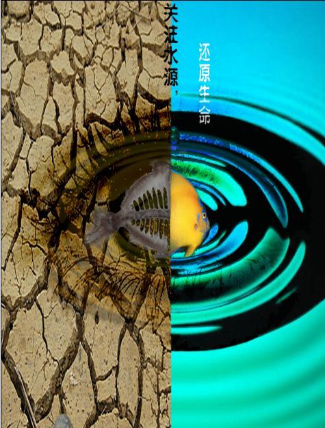 保护水资源.jpg