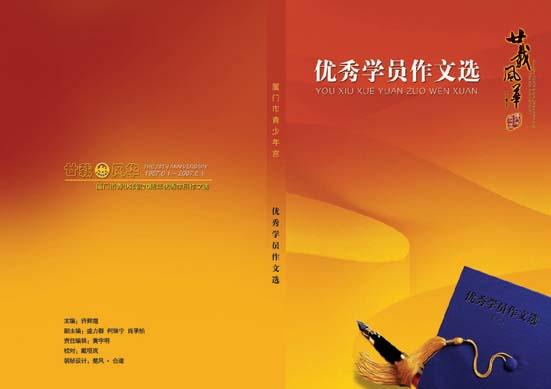 封面a4漂亮的作文集封面 我的作文集漂亮封面8; 个人部份作品集(比较