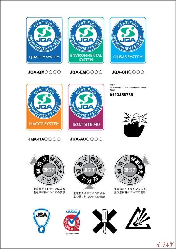 论坛首页 资讯娱乐 素材下载 矢量素材 03 日本矢量认证图标,很经典
