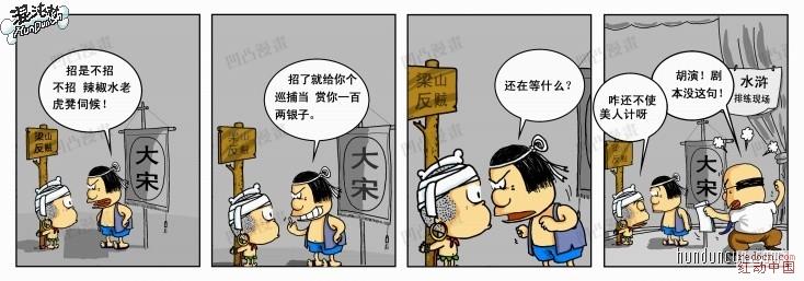 q宠幽默搞笑四格漫画第8辑
