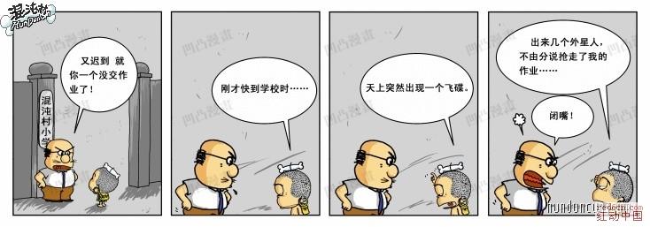 卡通简笔画馄饨
