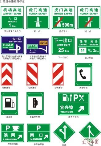交通矢量图标 指路标志02.jpg