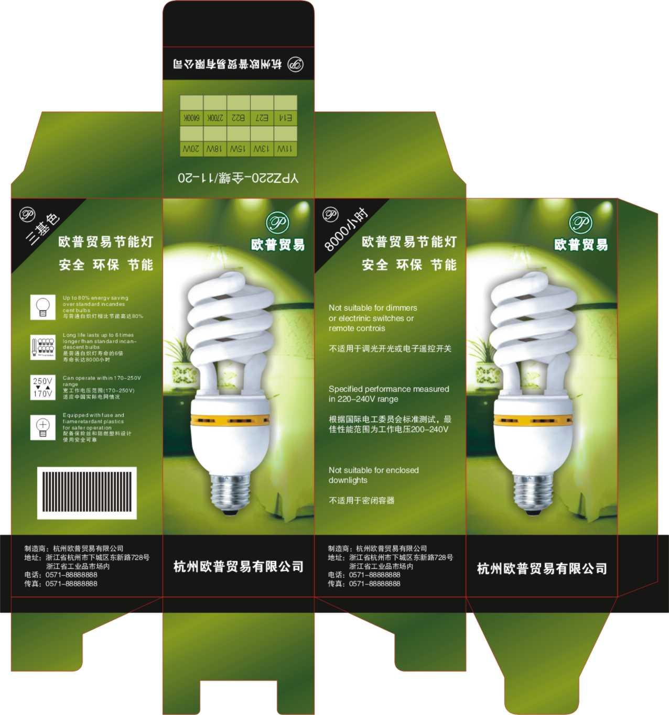 欧普贸易节能灯电器包装盒设计,路过了就进来坐坐吧