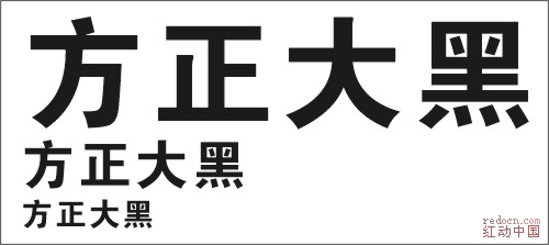 方正大黑[推]_字体素材_素材下载_资讯娱乐 第一设计