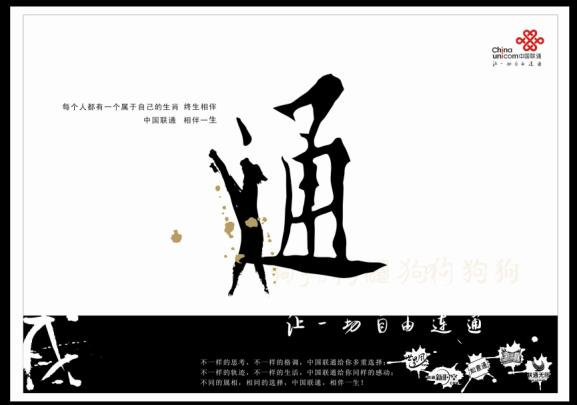 中國聯通十二生肖系列廣告招貼設計