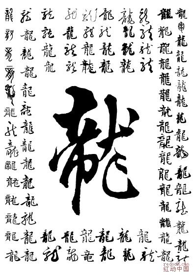 龙 几十个书法字体图片