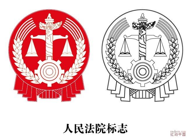新版法院标志