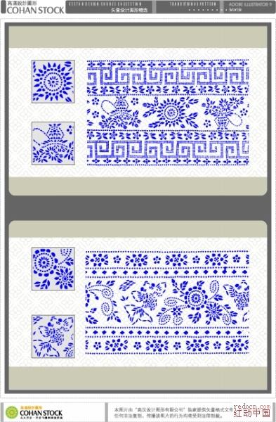 一组蓝印花布图案11款[ai]