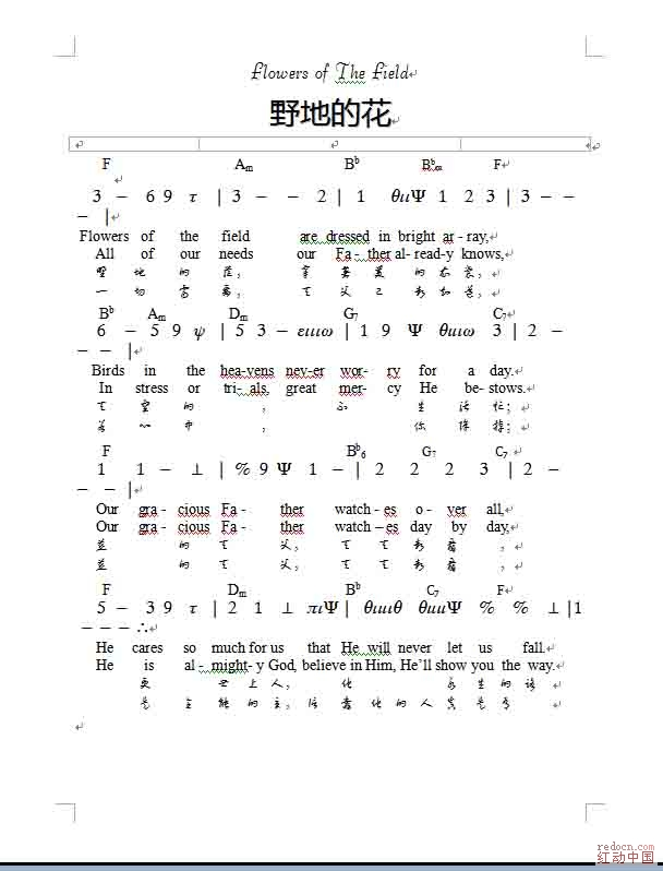 一百万个可能古筝谱-两个简谱字体,可以排简谱 图形字 关键字: