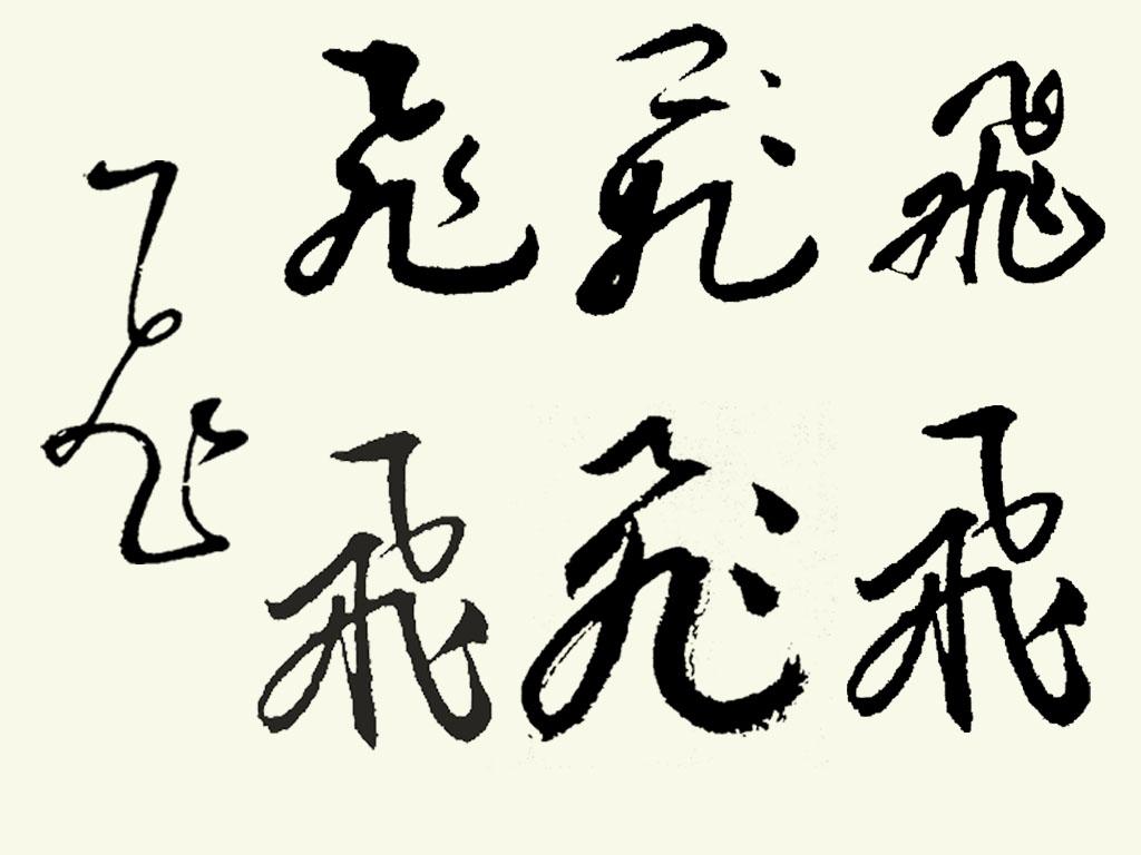 """行书简写法【飞】字的叶根友毛笔行书简体写法""""飞""""字的草书如何写答图片"""