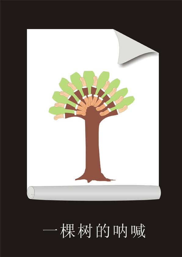图形创意作业 宣传单 折页 平面 原创设计 第一设计网 红
