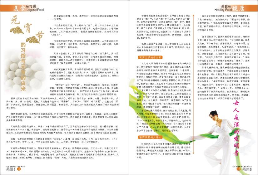 美食杂志内页  黑白部分02.jpg (157.8 kb) (2007-10-21 17:30)