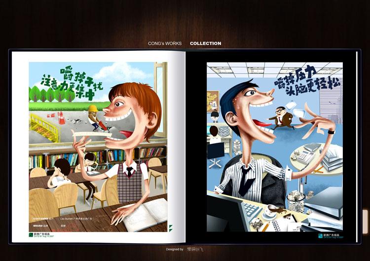 劲浪广告插画--学生篇&白领篇.jpg