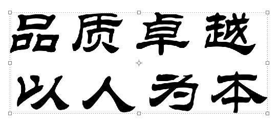 上面的字体是什么字体啊,图片
