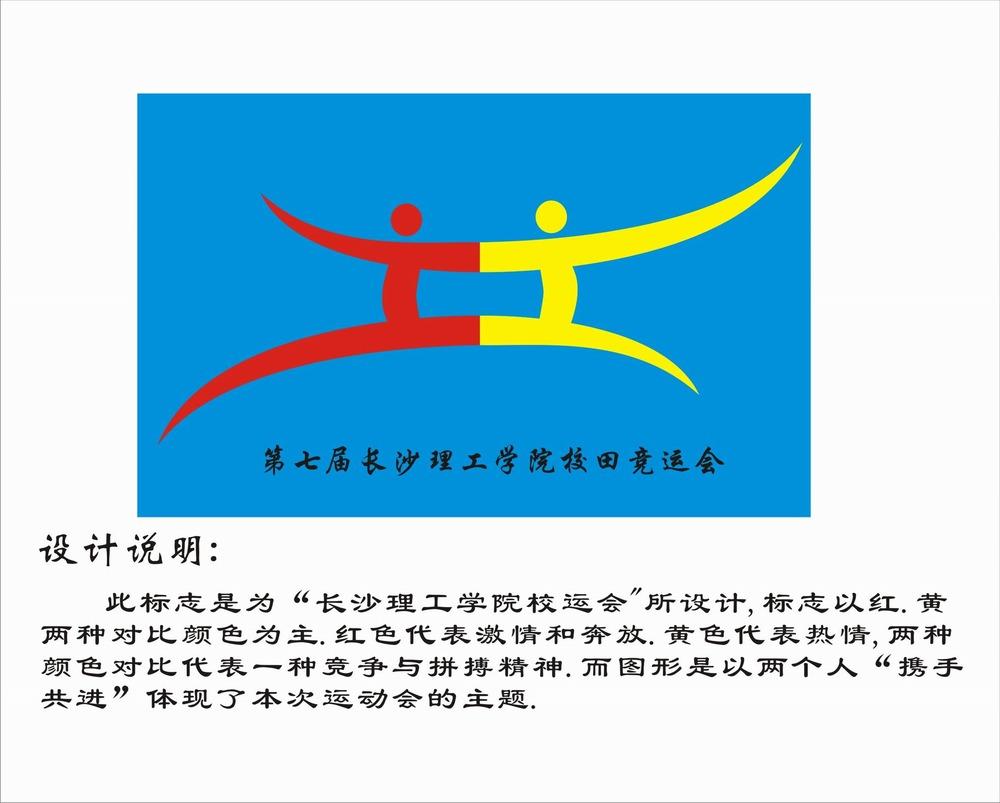 校运动会标志_vi|ci_平面_原创设计 专业设计网 - 红