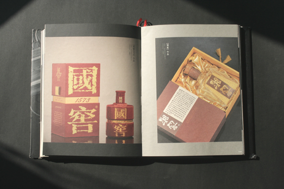 酒类包装设计大师_许燎原先生的作品(私人收藏)^^申请