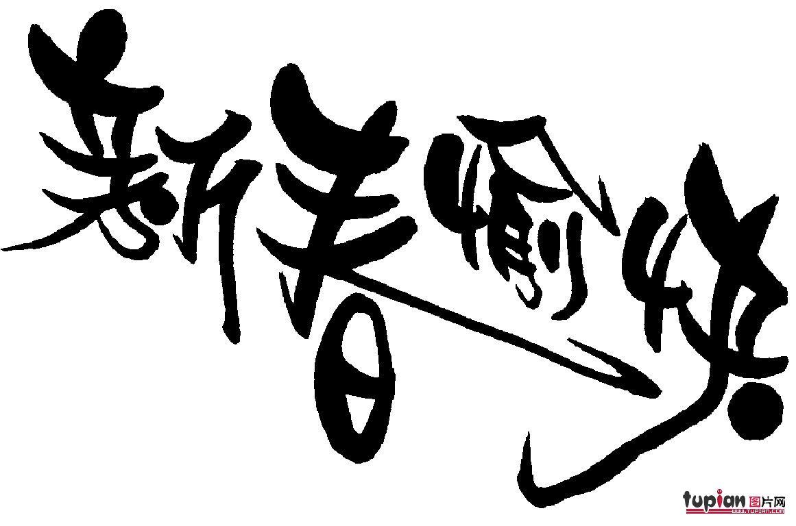 祝福字体结构图片