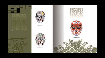 书籍设计(京剧脸谱)[推]