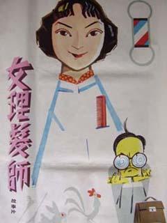 经典手绘电影海报