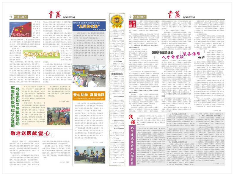 旧报纸共几笔画-红动二星  搜索更多相关主题的帖子:报刊