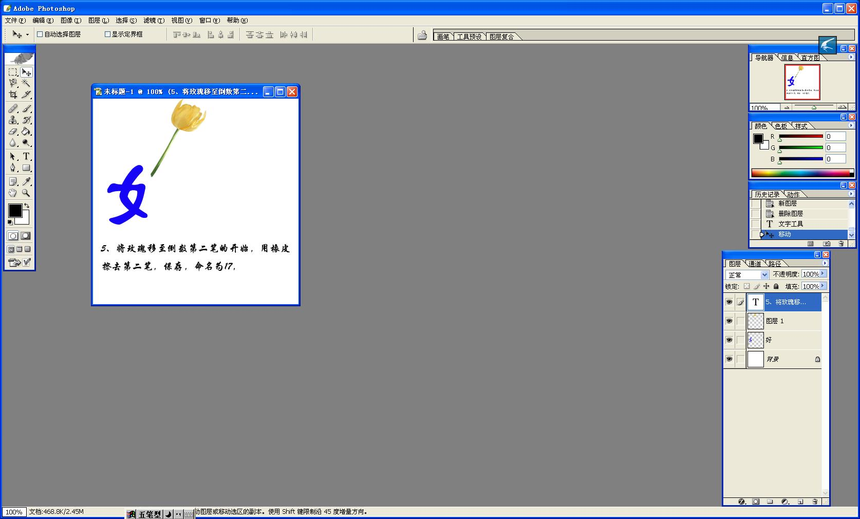 PS IR打造手写字的效果 GIF动画