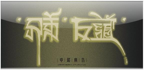 藏式风格的字体设计
