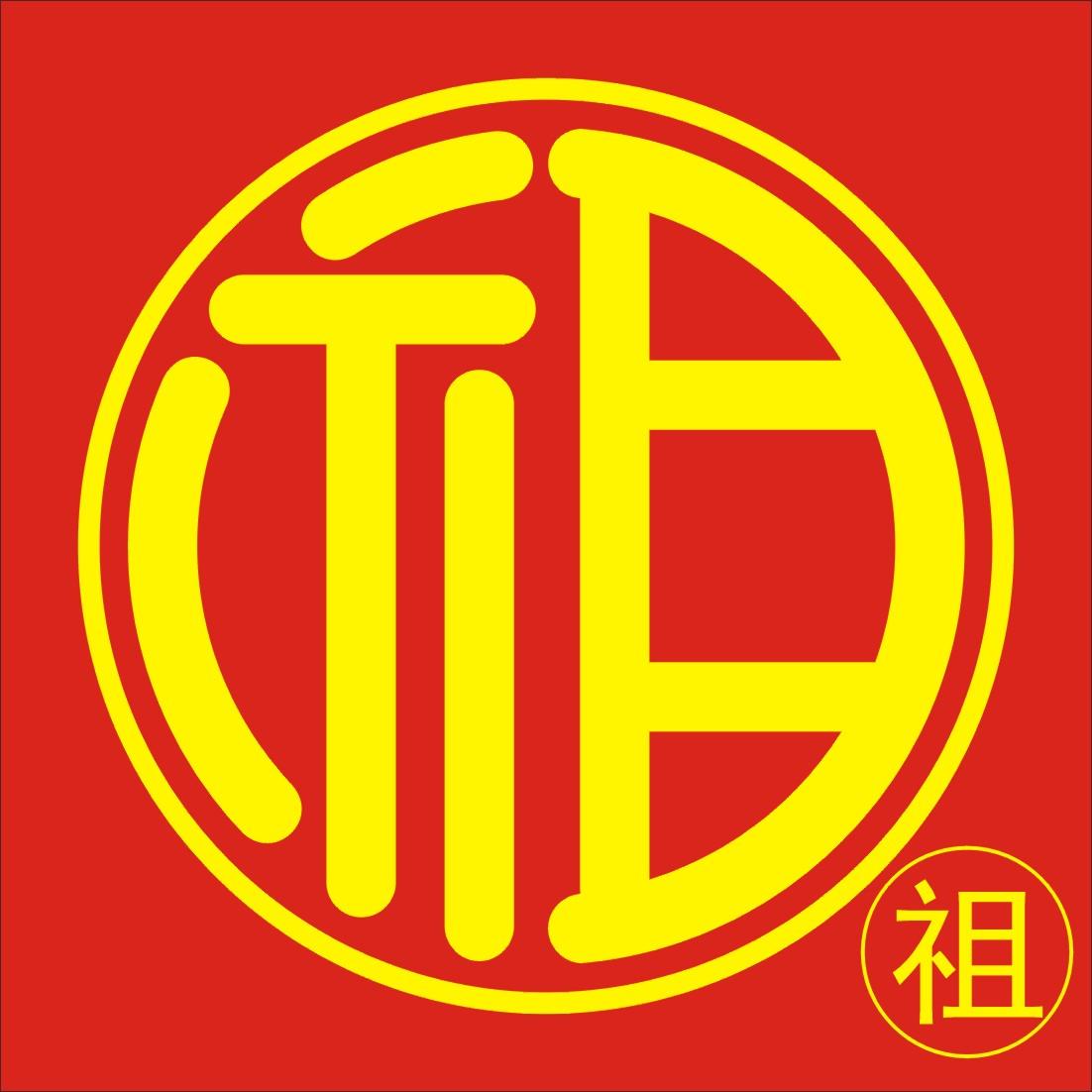字体古风logo素材   圆