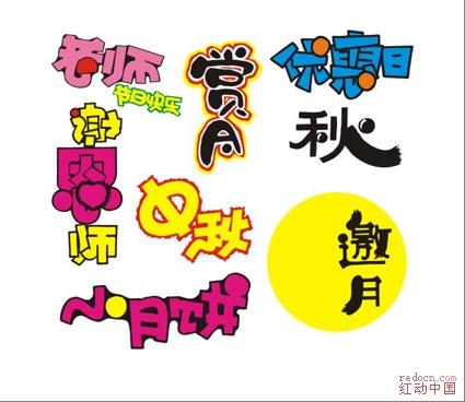 中秋节pop!_矢量素材_素材下载_资讯娱乐 网图片