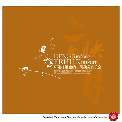 洪铮设计--《二泉映月》邓建栋维也纳二胡独奏音乐会海报画册设计[推]