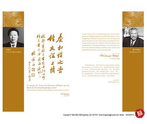 洪铮设计 二泉映月 邓建栋维也纳二胡独奏音乐会海报画册设计