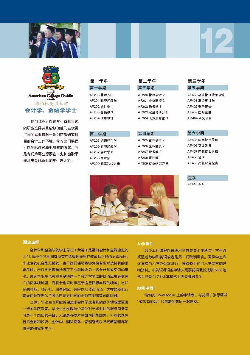 两本学校的册子 [中英文]_画册_平面_原创设计 第一网