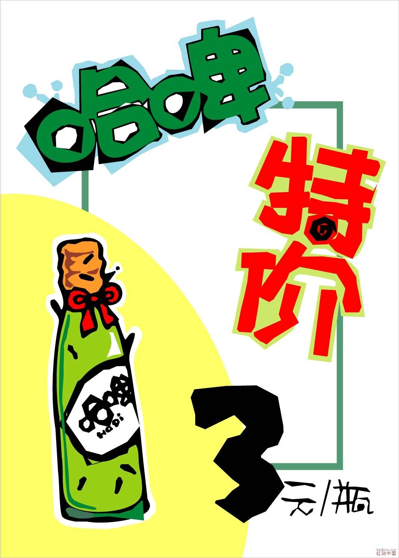 pop海报设计 200p_矢量素材